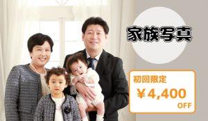 家族写真バナー01